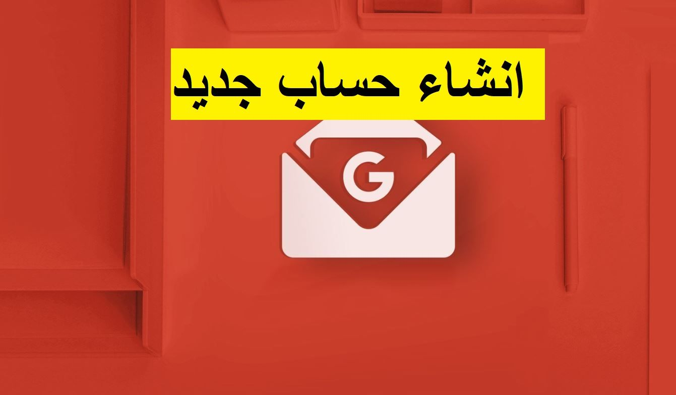 انشاء حساب جيميل 2019 و تسجيل الدخول Gmail Novelty Sign Decor Novelty