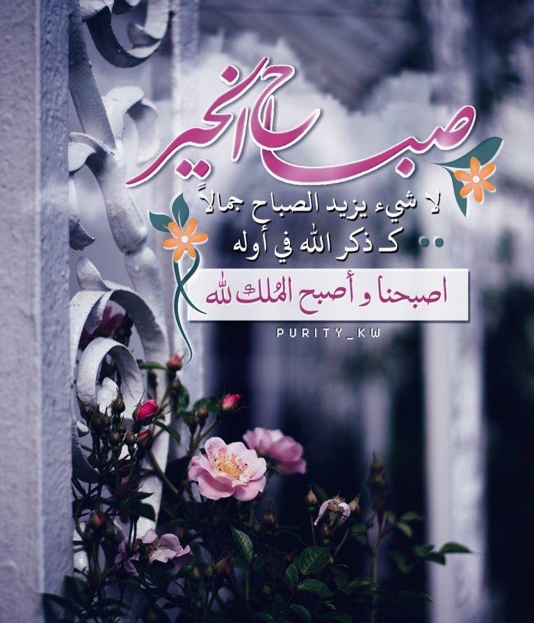 صور صباح الخير واجمل عبارات صباحية للأحبه والأصدقاء موقع مصري Chalkboard Quote Art Art Quotes Morning Images