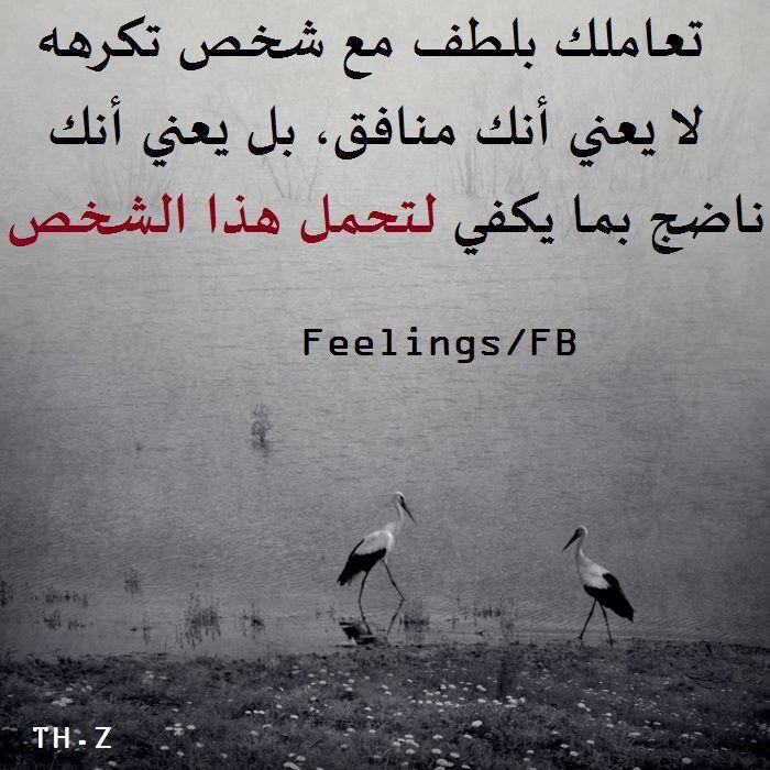 لاتنافق How Are You Feeling Feel Good Feelings