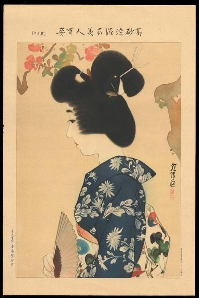 Not dated - Itō Shinsui - 13 - From the serie 100 figures of beauties wearing Takasago kimonos