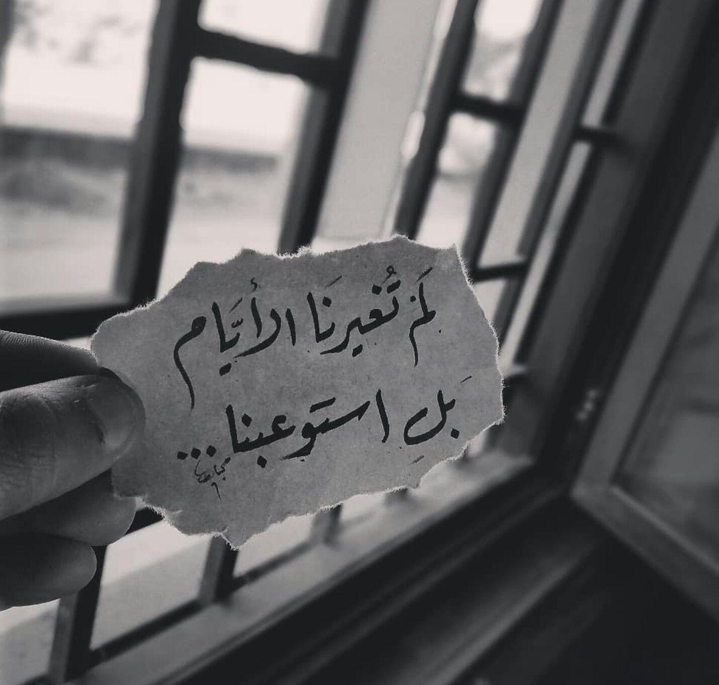 Pin By La Reina Aya On كتابه على الورق Arabic Love Quotes Quotes Love Quotes