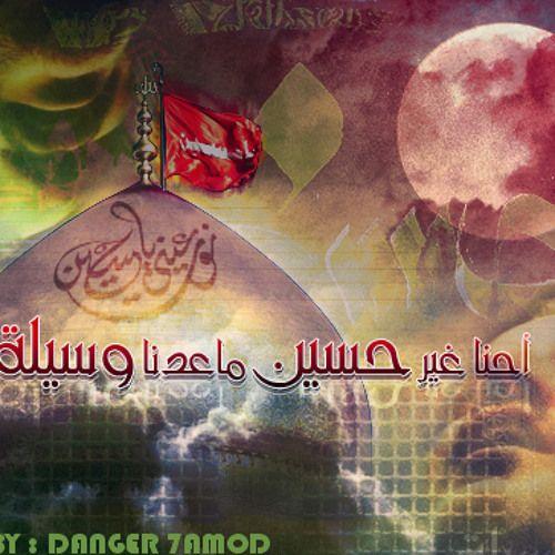 ياحسين بضمايرنا ياسين الرميثي By الحان Free Listening On Soundcloud Poster Movies Movie Posters