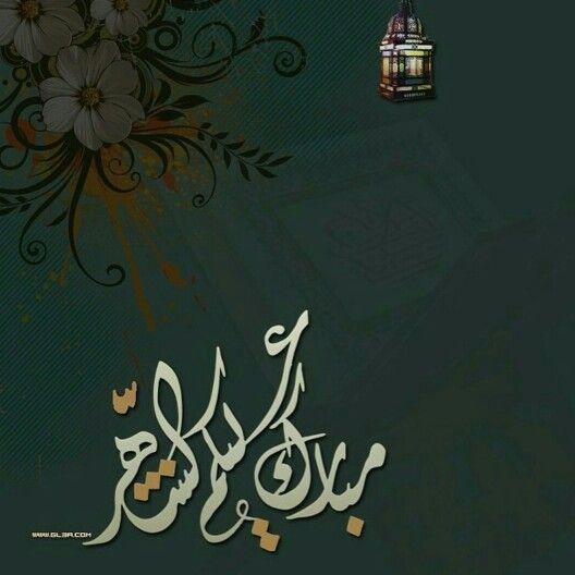 مبارك عليكم الشهر منتمنالكم صيام وطاعة مقبولة كل عام وانتوا بألف ألف خير Ramadan Islamic Calligraphy Ramadan Kareem