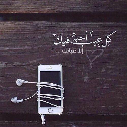 إلا غيابگ Arabic Love Quotes Pretty Words Love Words