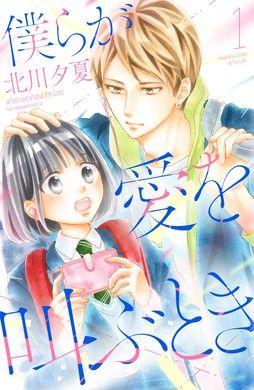 僕らが愛を叫ぶとき 北川夕夏 ピッコマ 愛 叫ぶ 漫画