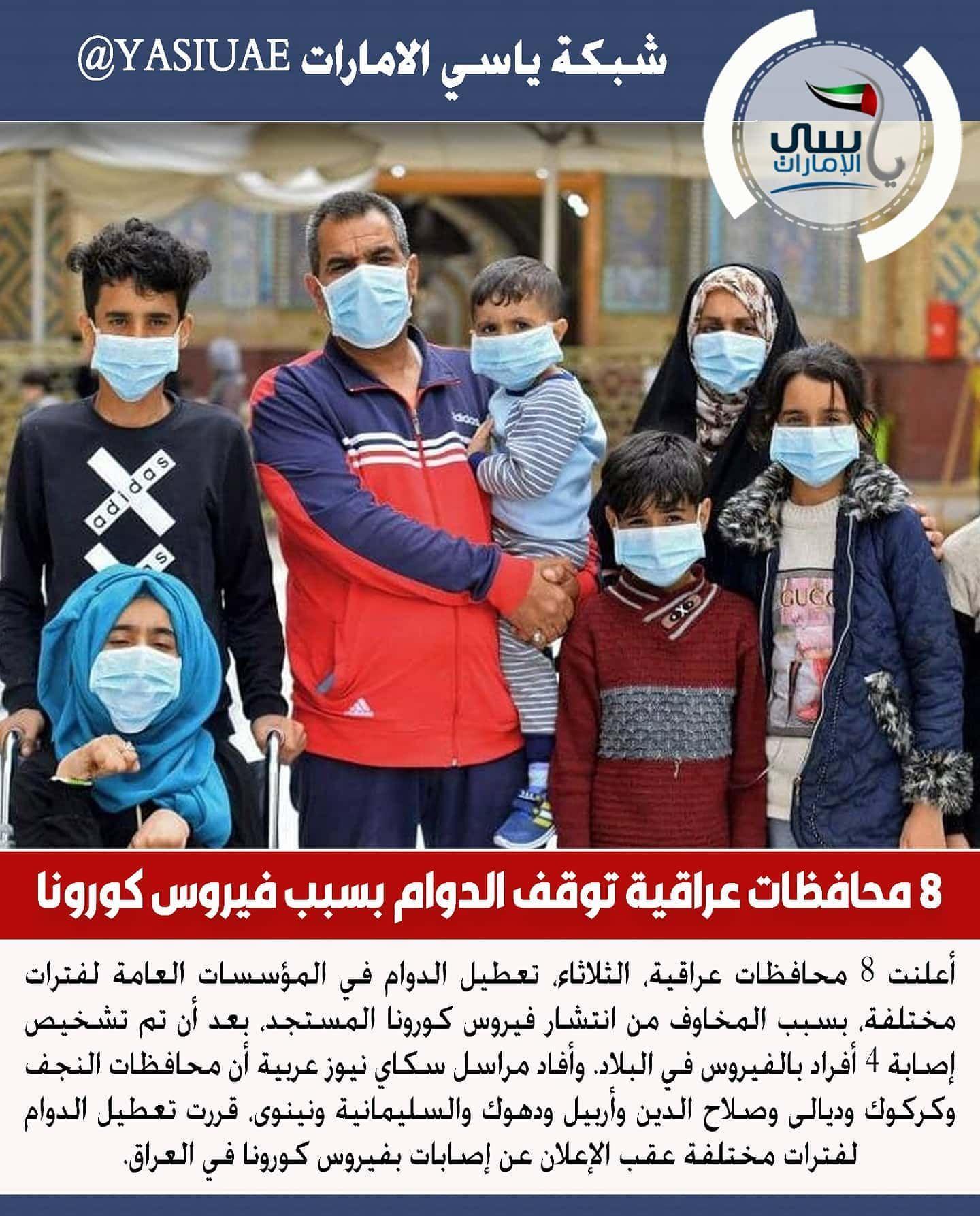ياسي الامارات 8 محافظات عراقية توقف الدوام بسبب فيروس كورونا العراق شبكة ياسي الامارات الاخباري ابوظبي دبي عجمان الشارقة Baseball Cards Sports Baseball
