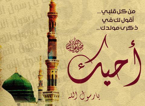 من كل قلبى اقول لك فى ذكرى مولدك احبك يا رسول الله Islamic Phrases Happy Eid Islamic Calligraphy