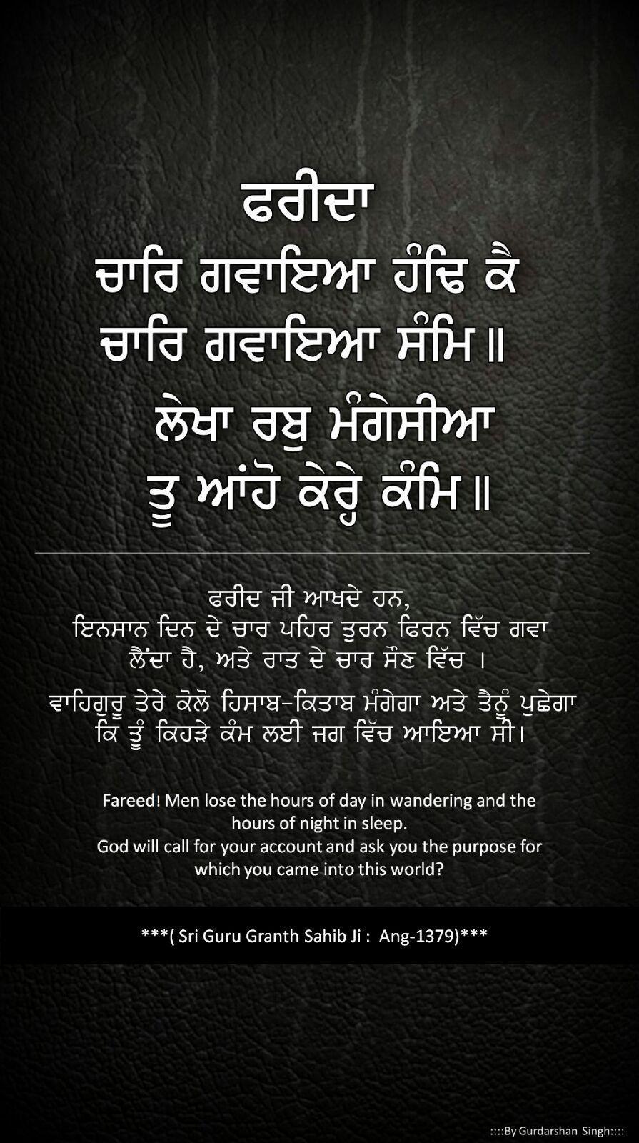 Gurbani Quotes Waheguru ji | Gurbaani wallpapers | Sikh quotes, Guru granth sahib  Gurbani Quotes