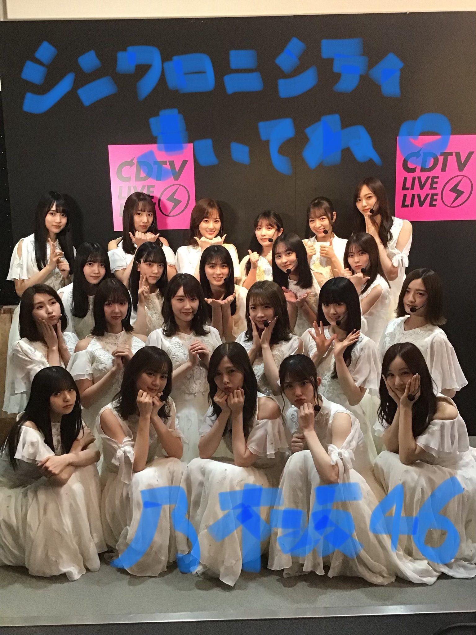 Nogizaka46 おしゃれまとめの人気アイデア Pinterest M 2020 ライブ 音楽番組 番組