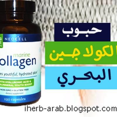 مدونة اي هيرب بالعربي تجربتي مع قناع الطين الهندي اي هيرب وماطريقتي باستخدامه للجسم Collagen Iherb Supplement Container
