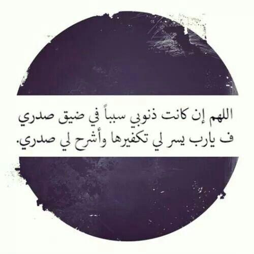 يارب فرج همي و و اشرح صدري اعوذوا بالله من ضيق الحياه Wise Words Quotes Islamic Quotes Quran Quotes