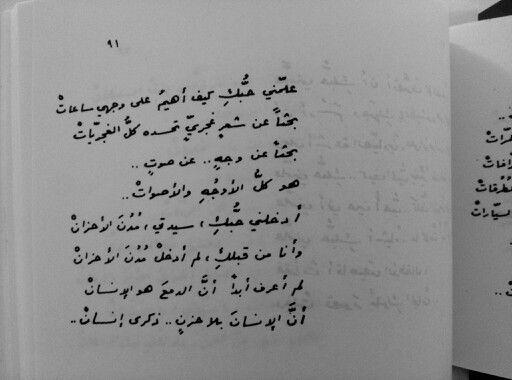 قصيدة الحزن نزار قباني قصائد متوحشة Quotes Tattoo Quotes Feelings