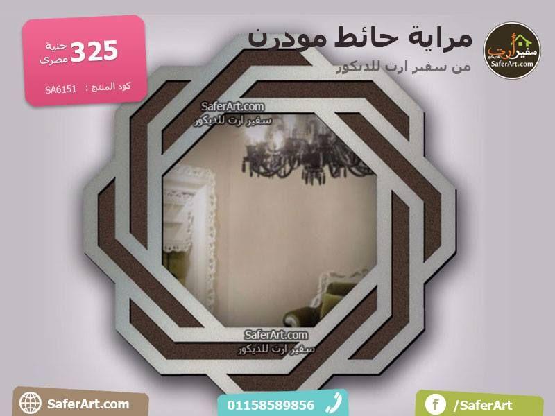 مراية حائط مودرن اسلامى سفير ارت للديكور Mirror Wall Decor Mirror
