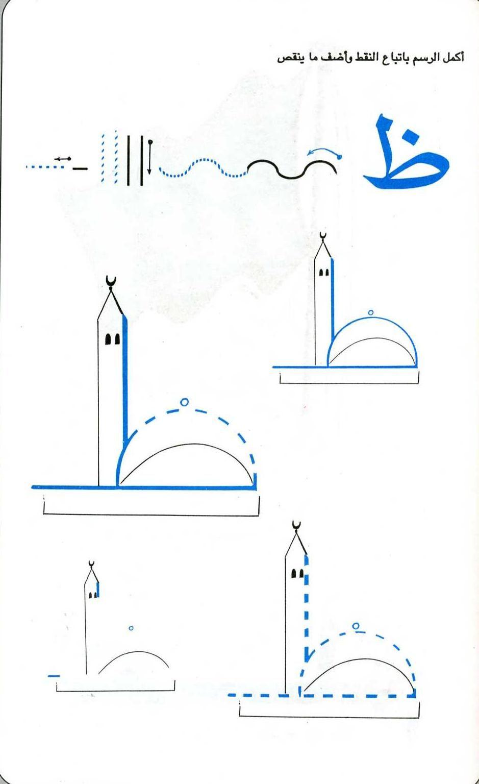 تعليم رسم الحروف الهجائية اوراق عمل لتعلم كتابة الحروف الهجائية تعليم الحروف للاط Learn Arabic Alphabet Arabic Alphabet Letters Arabic Alphabet