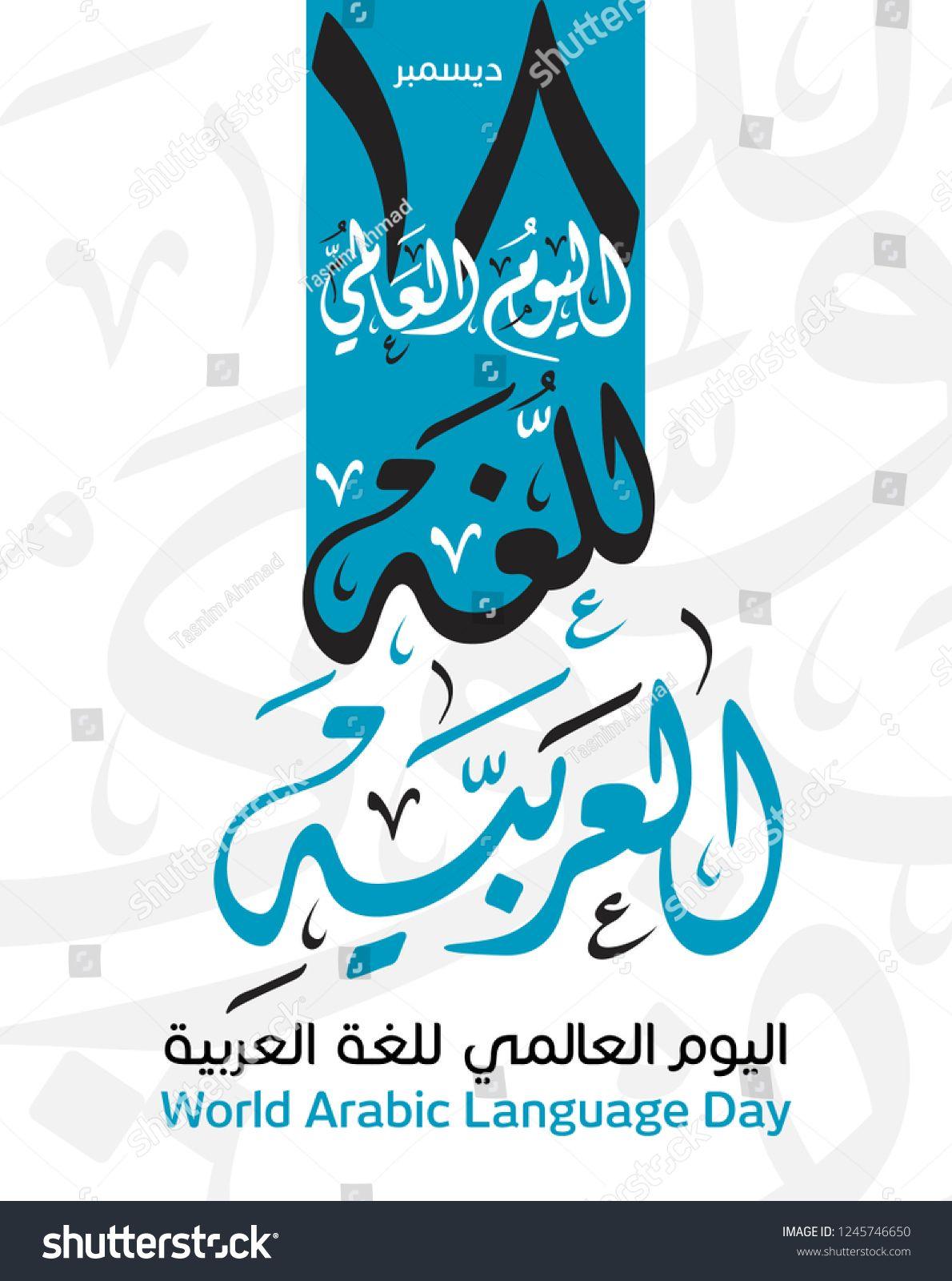 International Language Day Logo In Arabic Calligraphy Design Arabic Language Day Greeting I International Language Day Craft Business Cards Calligraphy Design