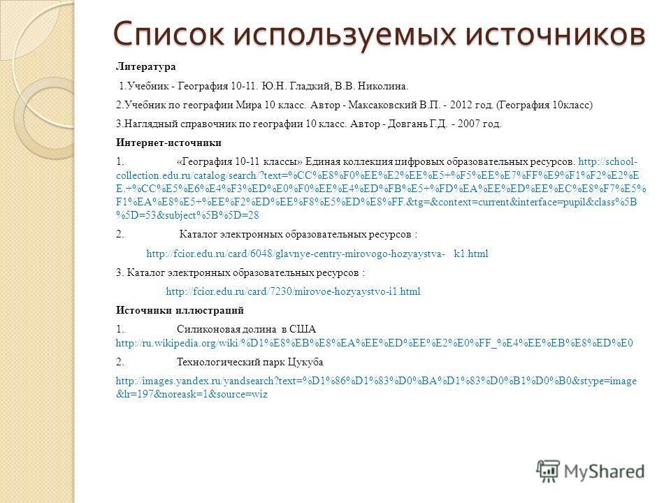 Гдз по русскому языку 6 класс википедия