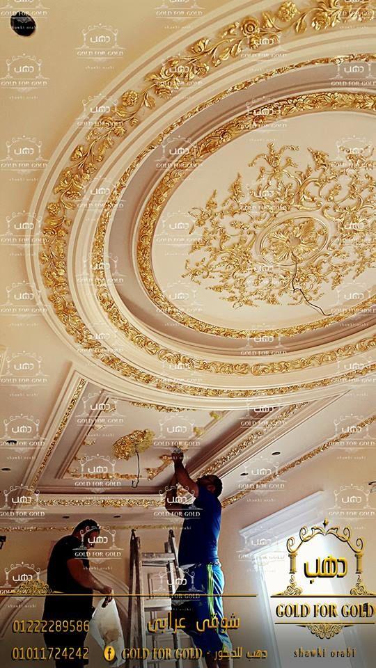 Épinglé par mh sur A | Pinterest | Plafond, Décor de plafond et Platre