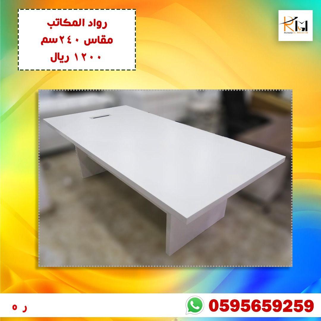 طاولة اجتماعات لون ابيض ٢٤٠ سم Furniture Home Decor Decor