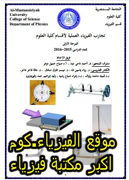 تحميل كتاب تجارب الفيزياء العملية لطلاب كلية العلوم pdf