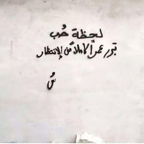 اللحظة الوحيدة التى يقبل فيها القلب الانتظار Arabic Quotes Arabic Love Quotes Words