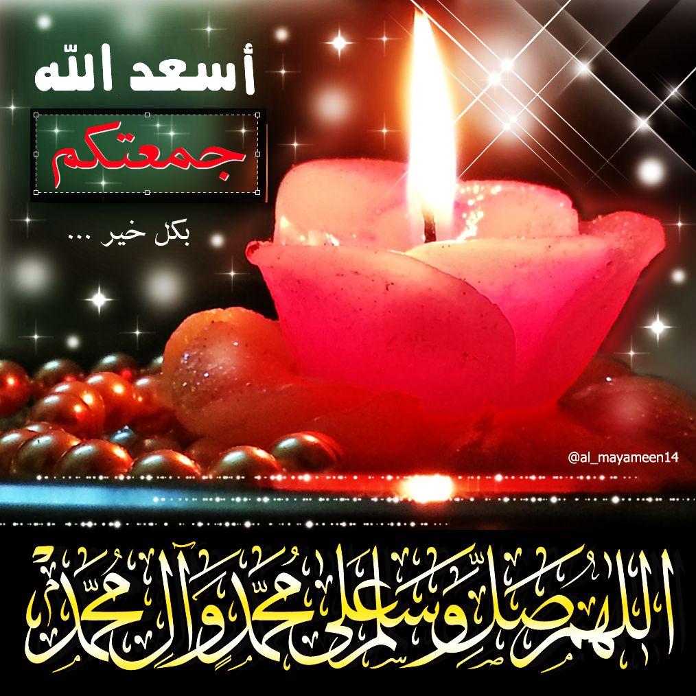 جمعة مباركة صور رسائل كلمات دعاء جمعة مباركة جمعه مباركه عليكم الصور Movie Posters Jumma Mubarak Images Mubarak Images
