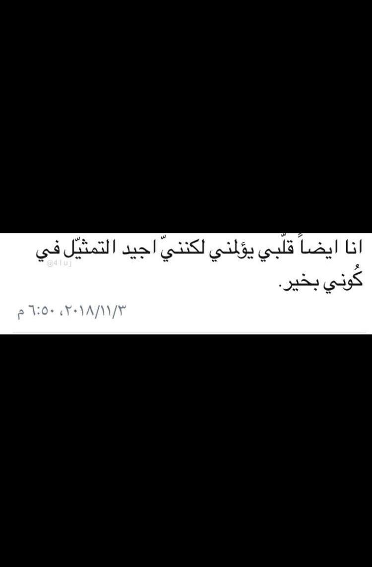 خلفيات صور افتار هيدر تمبلر صوره صور كلام Arabic Quotes Arabic Words Beautiful Quotes