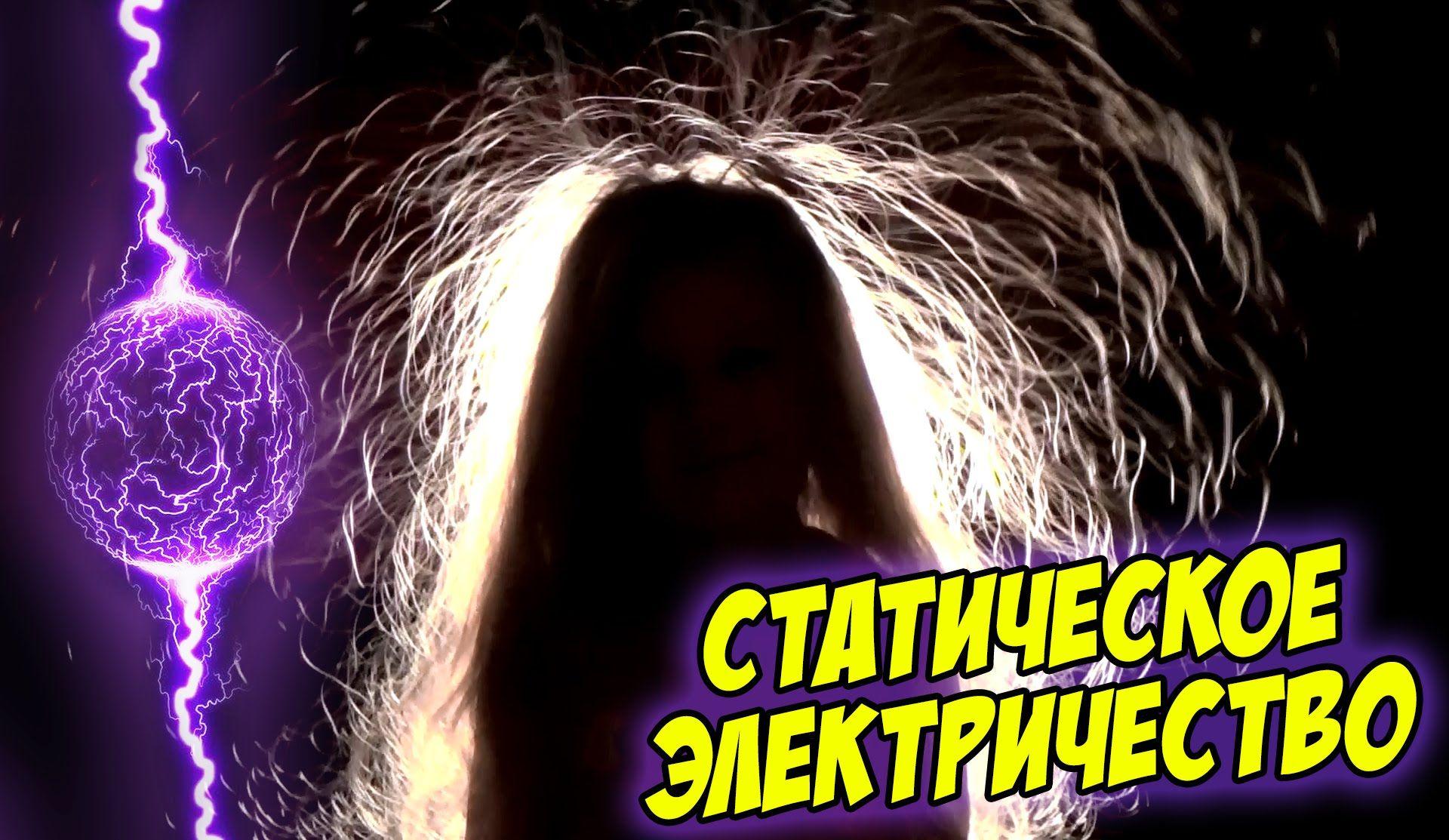 Статическое электричество волосы