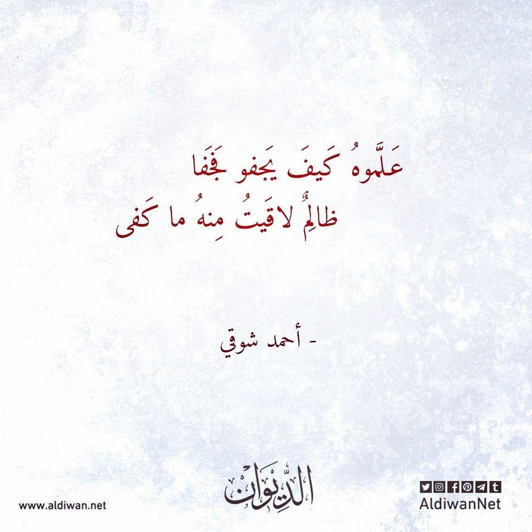 الديوان موسوعة الشعر العربي احمد شوقي Calligraphy Arabic Calligraphy