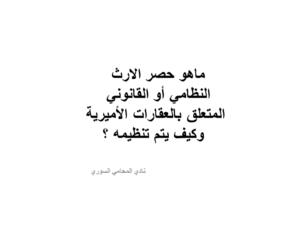 ماهو حصر الارث النظامي أو القانوني المتعلق بالعقارات الأميرية وكيف يتم تنظيمه Arabic Calligraphy Calligraphy