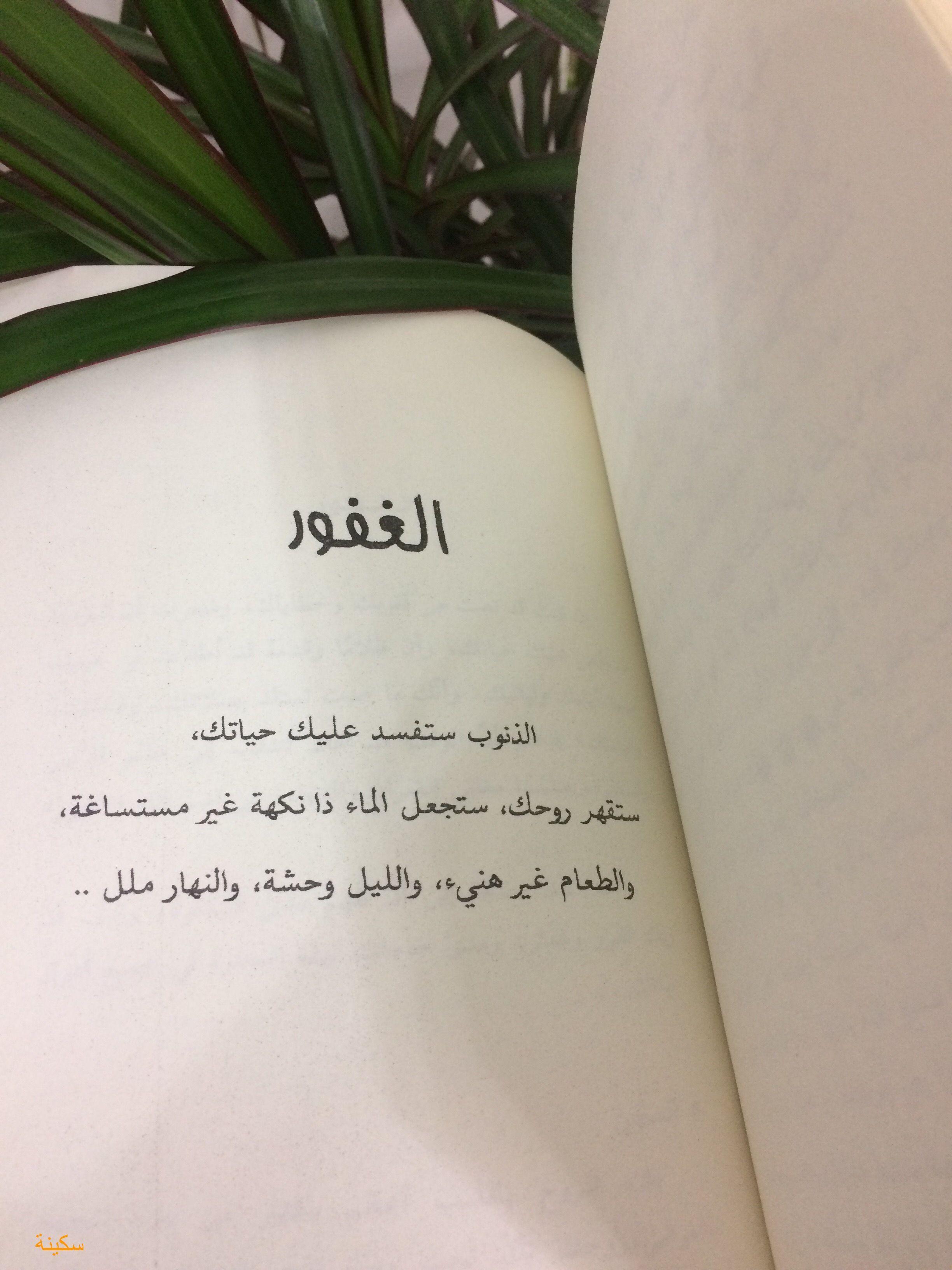 كتاب لأنك الله Dilan Quotes Islamic Quotes Book Qoutes