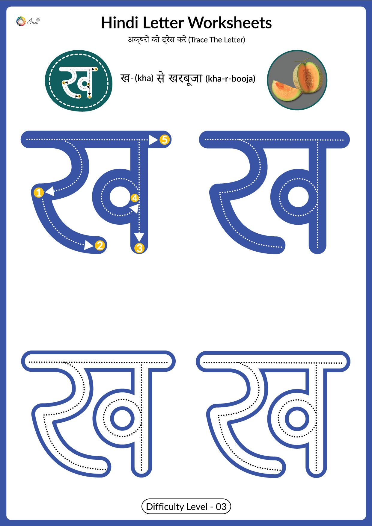 Hindi Vyanjan Worksheets