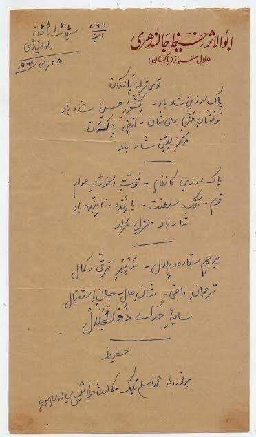 1973 ka ain in urdu pdf download