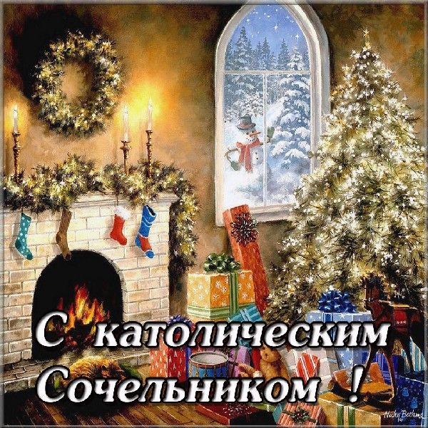 Поздравления с рождественский сочельник в прозе католическим