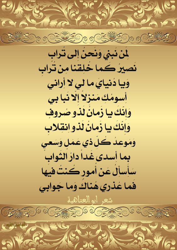 صور أشعار إسلامية لعلماء الإسلام Arabic Calligraphy Calligraphy