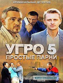 УГРО 5. Простые парни (2014) смотреть онлайн | Фильмы ...