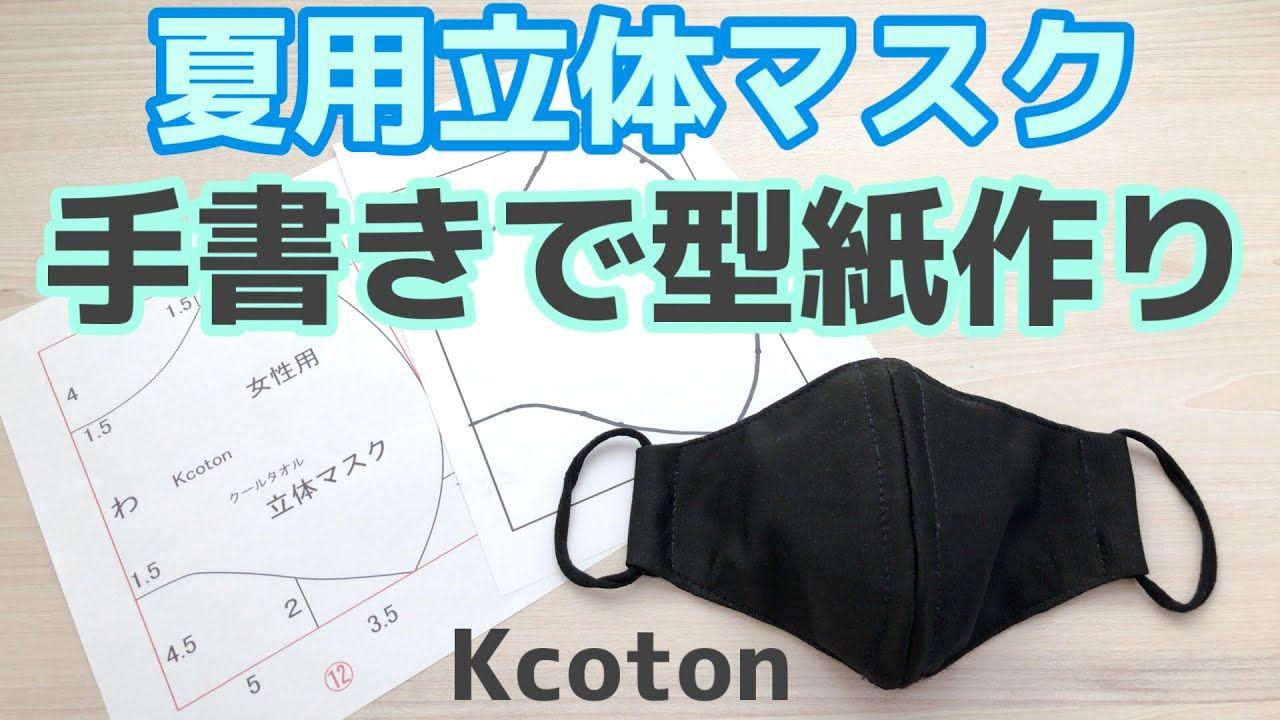 夏用立体マスク型紙の作り方 手書きで作る 子供用や男性用も調整可能 Youtube 男性用 マスク 型紙