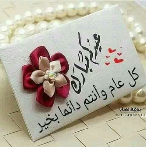 كل عام وانتي حياتي وروحي وقلبي الله يخليلي اياكي وما يحرمني منكك Eid Cards Happy Eid Ramadan Lantern