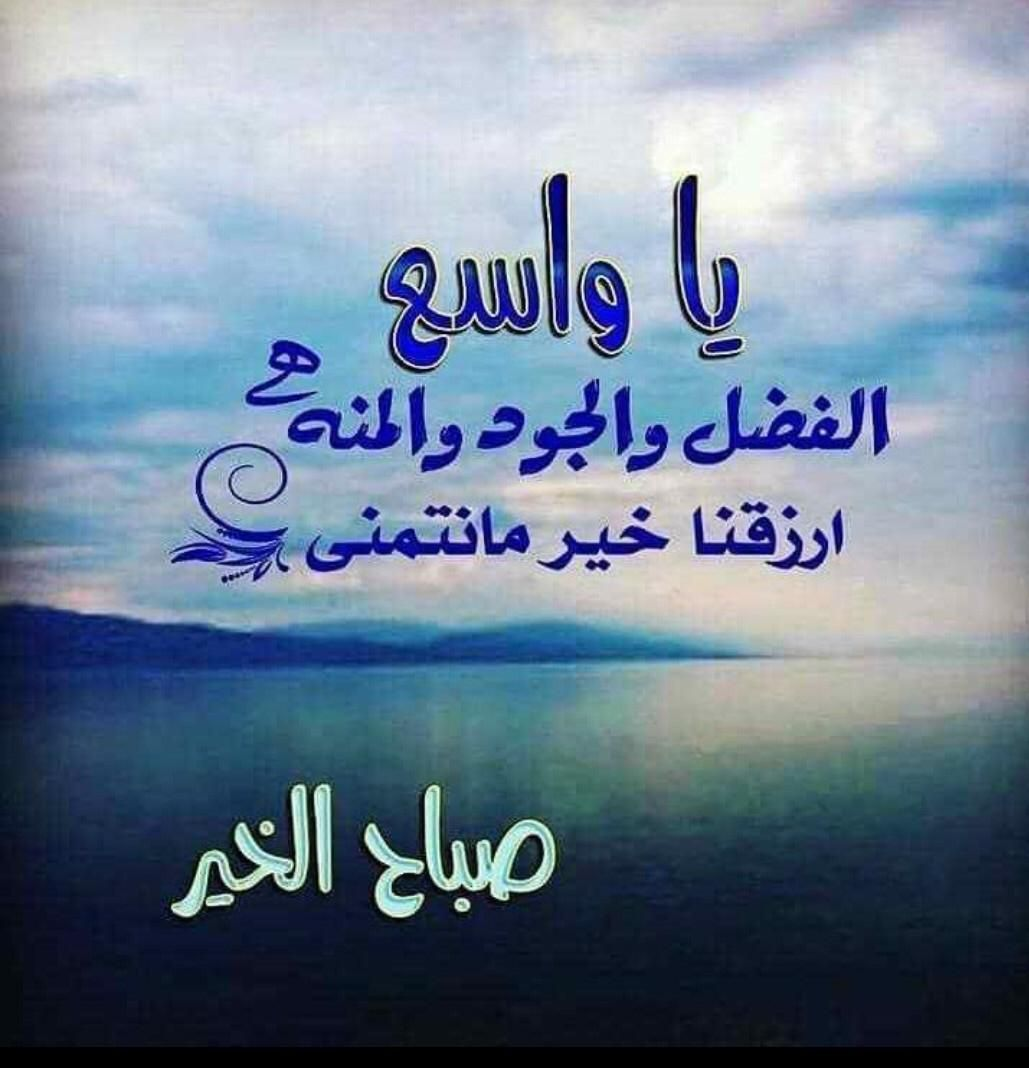 صباح الخير Morning Quotes Images Good Morning Arabic Good Morning My Love