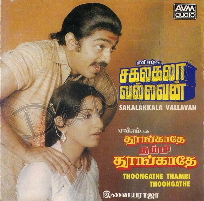Pathungi Paayanum Thala Songs Starmusiq Movies Mp3 Songs Free Download Pathungi Paayanum Thala Tamiltunes 123musiq Download High Quality Songs Mp3 Song Lyrics
