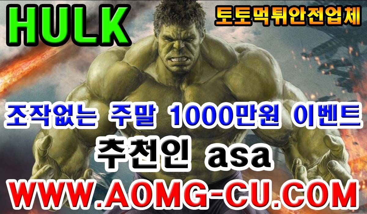 헐크먹튀보장 주말 1000만원 이벤트 Http Aomg Cu Com K Co Hinh ảnh Cơm