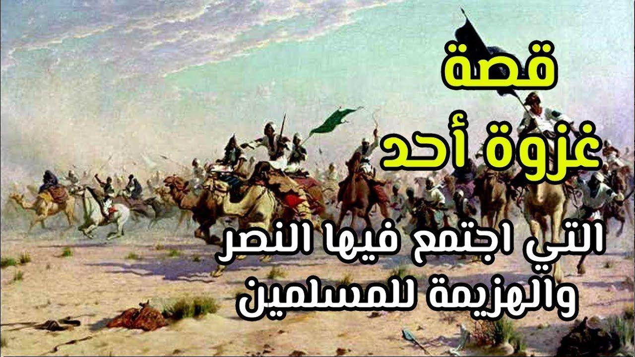 قصة غزوة أحد التي اجتمع فيها النصر والهزيمة للمسلمين مشهد تقشعر منه الأبدان حدث في غزوة Youtube Movie Posters Movies Poster
