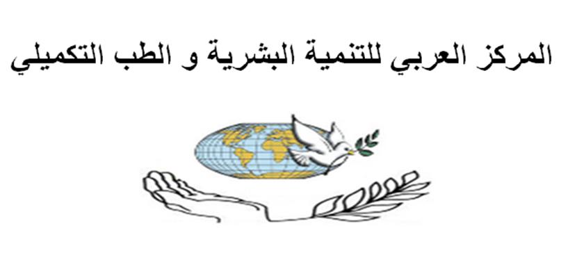 3ilaj رفلكسولوجي اليدين Arabic Calligraphy Calligraphy