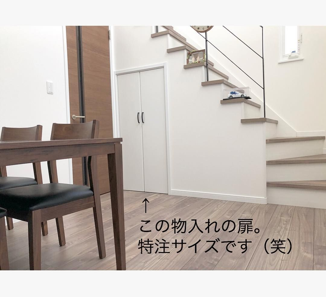 ゼロキューブ 唯一のリビング物入れ 何も言わなければ 120cmくらいの扉 になっちゃいます 180cm位のドアで図面を作ってもらってましたが 階段の関係でそこまでは出来ないとの事で 工事中に変更 結局 限界の150cmまで大きくしてもらって その設定の扉
