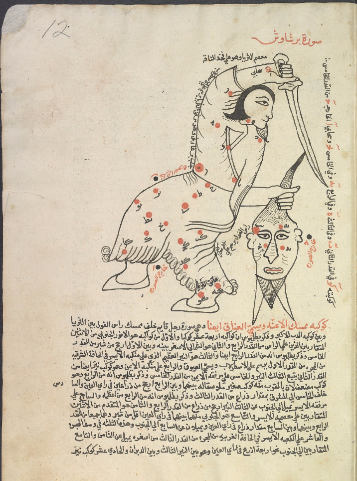 Perseus Barshawush Or Hamil Ra S Al Ghul The Bearer Of The Demon S Head Folio 12 Perseus Black Magic Book Illustrated Manuscript Vintage Astronomy Prints