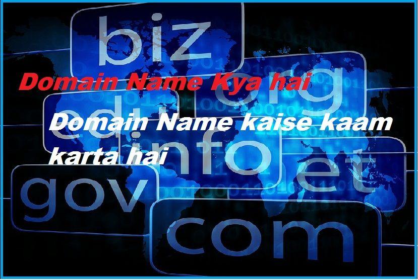 Domain Name Kya Hai Aur Kaise Kaam Karta Hai Complete Wiki Hindi