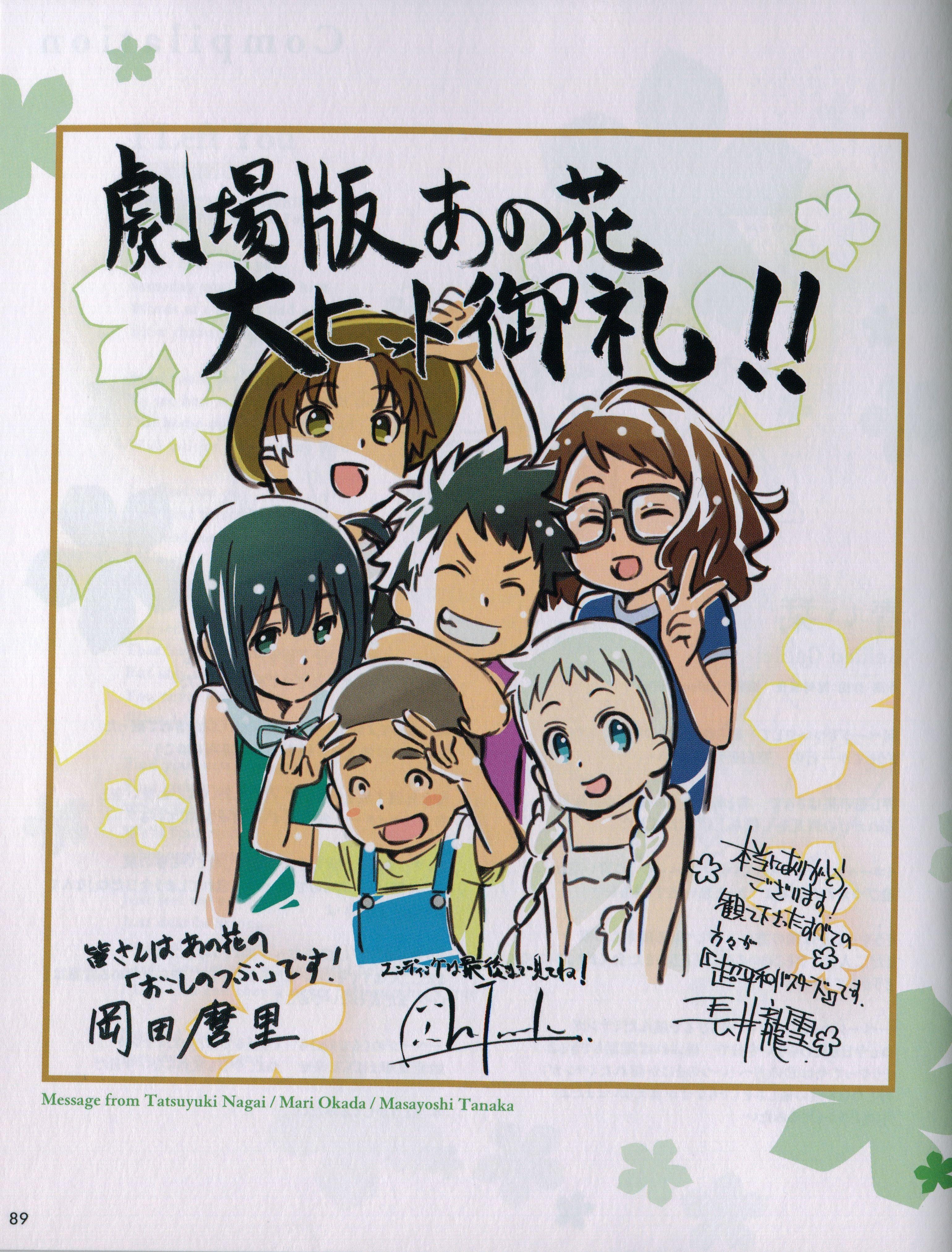 Pin en Ano Hana / Ano Hi Mita Hana no Namae o Bokutachi wa