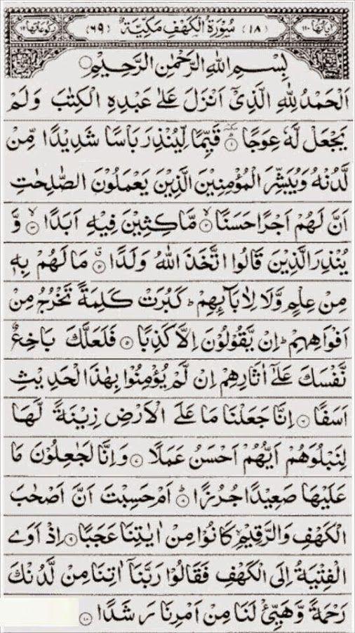 Insha Allah One Who Memorized The First 10 Verses Of Surah Al Kahf Will Be Secure Against The Dajjal Surah Al Kahf Islamic Teachings Surah Kahf