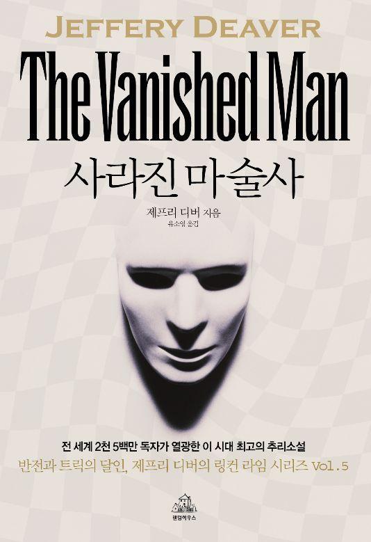 2010년 1월 개정판 1쇄 발행 / 지은이 : 제프리디버, 옮긴이 유소영 / 랜덤하우스코리아 / 디자이너 : 허은정