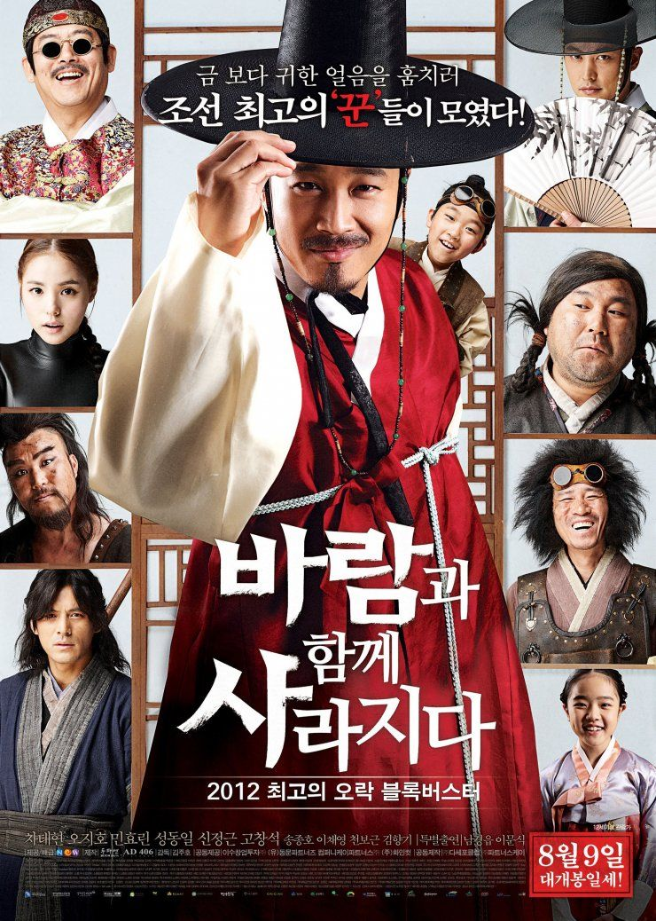The Grand Heist (바람과 함께 사라지다)  This one looks like fun.
