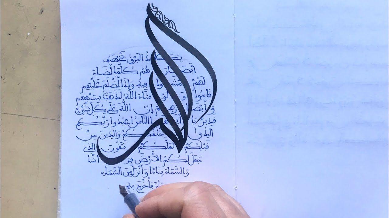 كتابة آيات من سورة البقرة بالخط المغربي Arabic Calligraphy Satisfying Neat Cursive Youtube Arabic Calligraphy Calligraphy